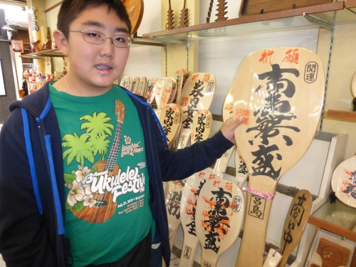 Rice paddle invented @ Miyajima